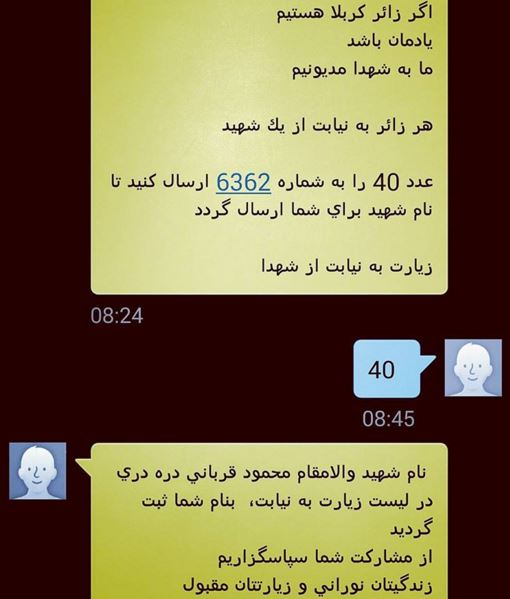 Arbaeen_SMS